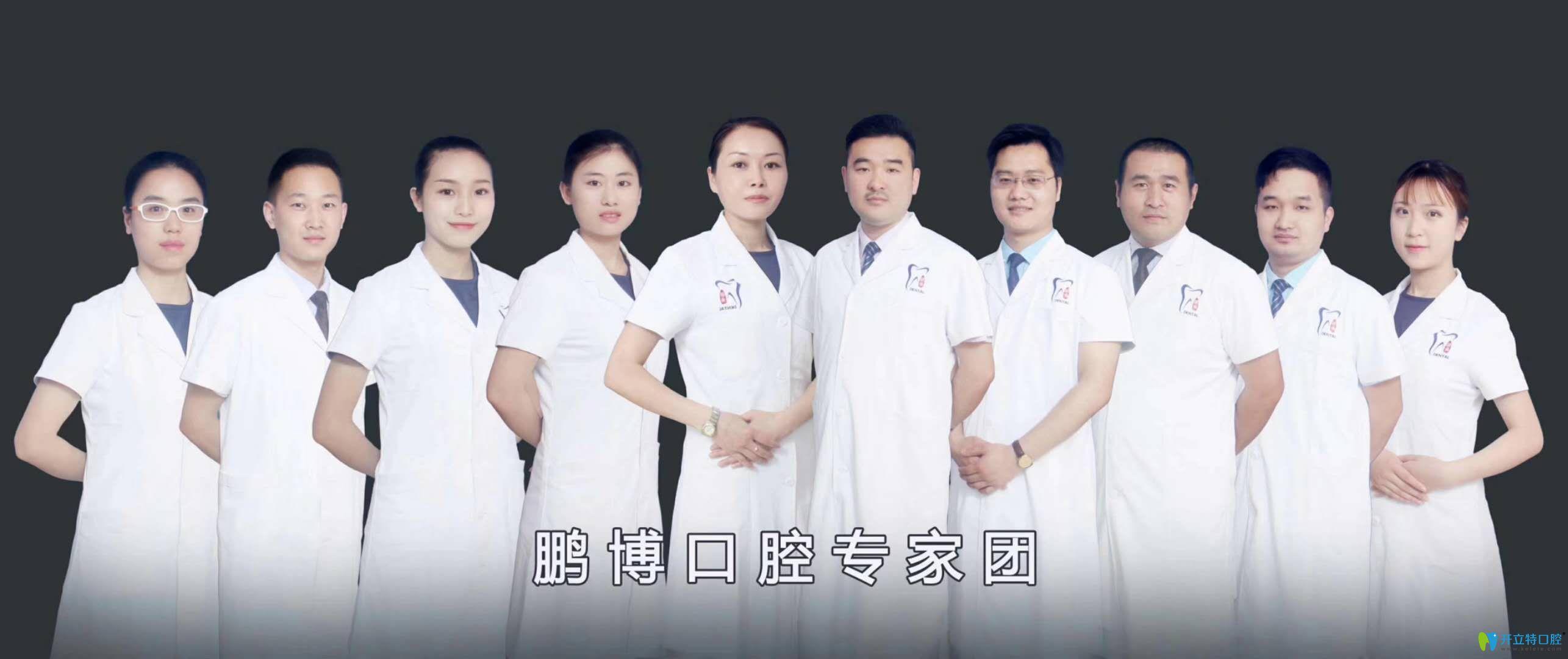 松桃鹏博口腔医生团队