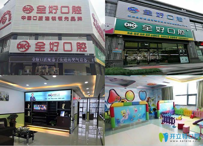 杭州全好口腔环境图