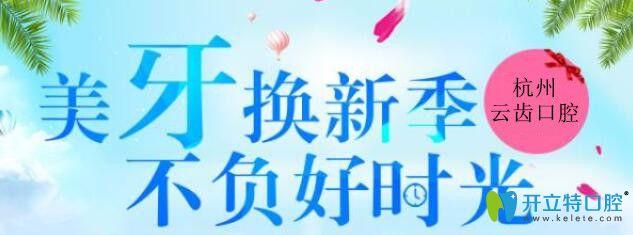 杭州云齿口腔活动