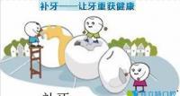 杭州全好口腔科普:龋齿是该选嵌体修复还是树脂补牙好?