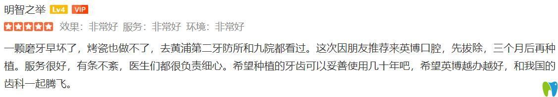 对比了黄埔第二牙防所和上海九院,才选择上海英博