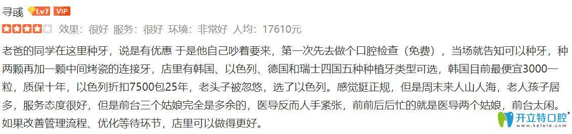 本以为顾客吐槽上海英博口腔骗人,谁知道还有神转折