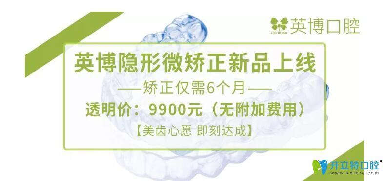 上海英博隐形微矫正,矫正仅需6个月