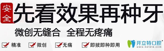 武汉清华阳光口腔种植牙技术优势