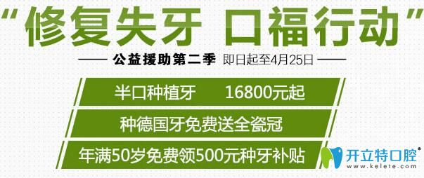 武汉清华阳光口腔种植牙公益活动