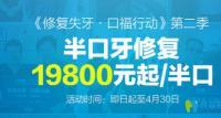 北京维乐口腔种植牙好吗?呈上4月种植牙价格/技术/医生列表