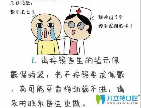 戴牙齿保持器注意事项说明图
