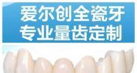 谈国产爱尔创全瓷牙的寿命及优缺点