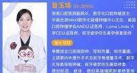湛江致美口腔医生团队的种植牙技术迈上国际前沿水平