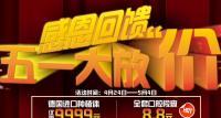 上海雅圣口腔5.1优惠活动——去做一颗德国进口种植牙吧