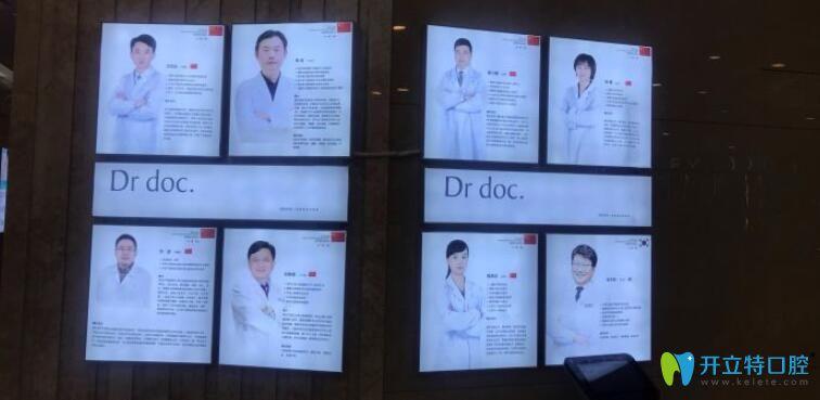 德韩口腔医生团队