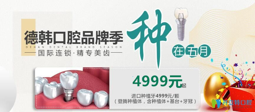 南昌德韩口腔团购价格表上线 进口种植牙包干价4999元起