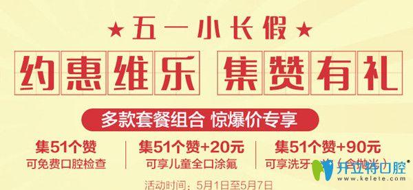 5.1北京维乐口腔拔牙只需1元,献上迟来的优惠价格表