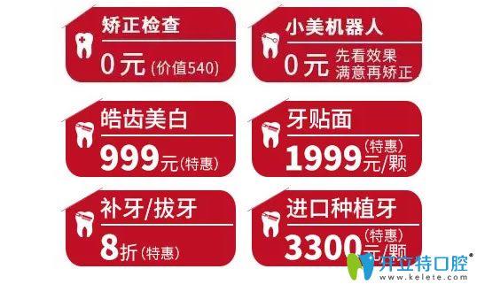 重庆维乐口腔5.1活动价格