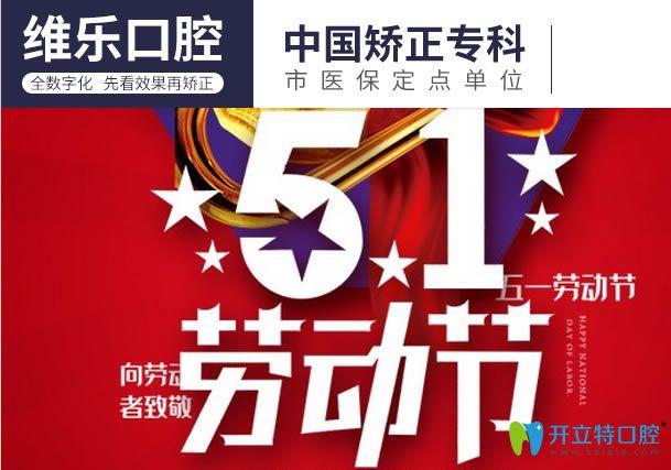 重庆维乐口腔五一优惠活动