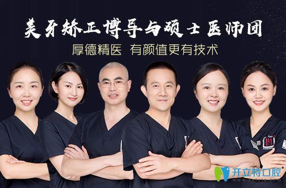 重庆维乐口腔门诊部美牙矫正博导和硕士医师团