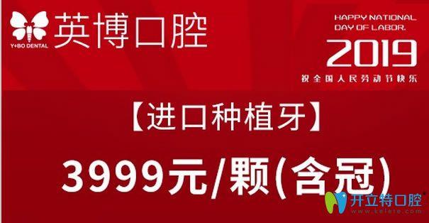 惊呆!上海英博口腔5.1韩国种植牙才3999元,隐适美矫正才27800元