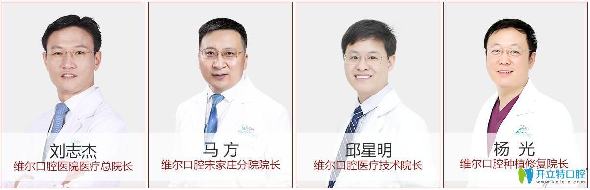 维尔口腔V-II-V疑难复杂病例种植中心医生名单