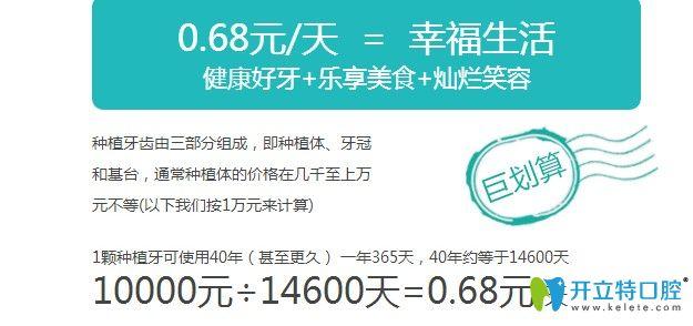 昆明德韩口腔种植牙价格每天0.68元