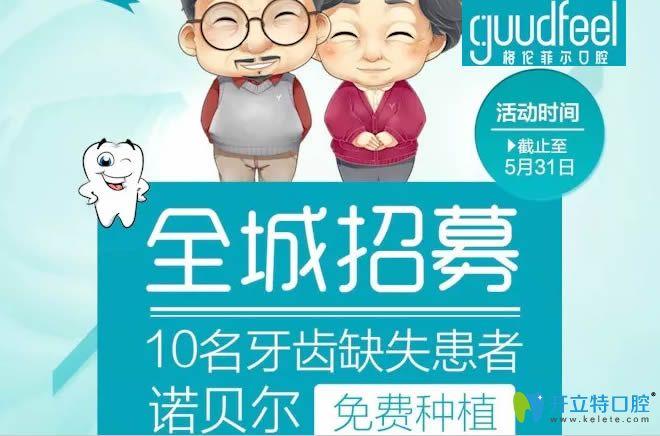 深圳格伦菲尔免费送诺贝尔种植体活动宣传图
