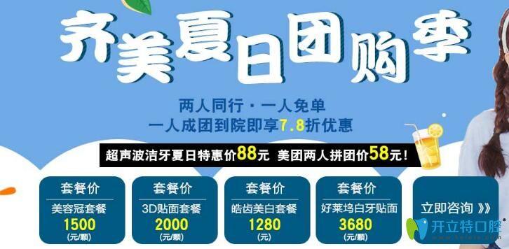 重庆齐美口腔夏日团购价格表来袭 烤瓷牙低至188元/颗起
