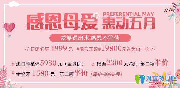 深圳格伦菲尔进口腔母亲节感恩活动宣传图