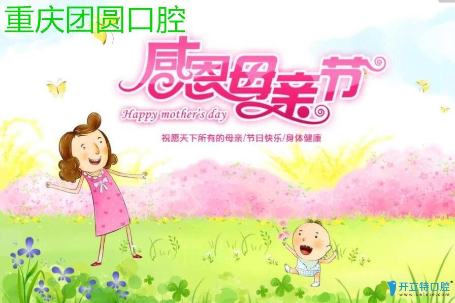 重庆团圆口腔母亲节献礼