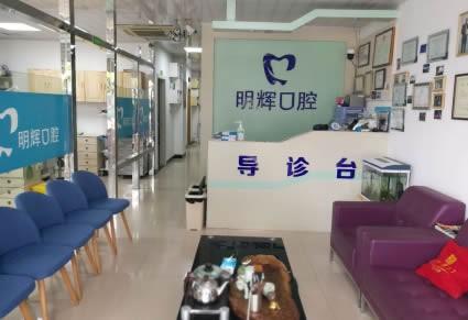 连江县胡明辉口腔诊所