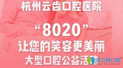 杭州云齿口腔为50岁以上居民免费洁牙活动开始啦