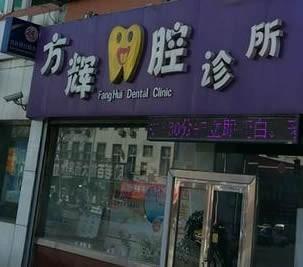 铁岭方辉口腔诊所