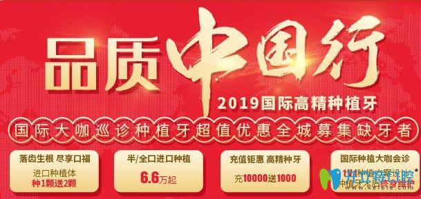 杭州美奥口腔2019高精种牙全城招募活动