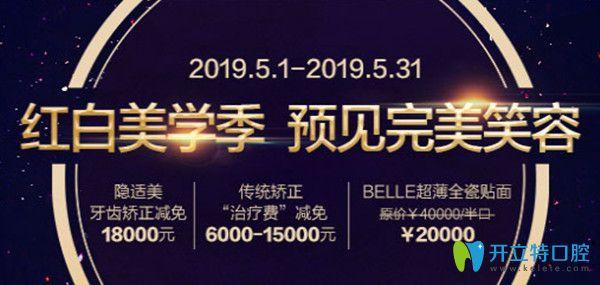 北京维乐5月优惠活动