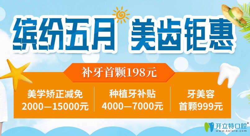 北京圣贝口腔五月活动宣传图