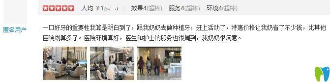顾客在天津中诺做完种植牙后的评论
