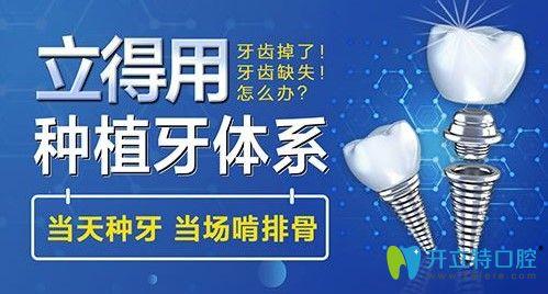 天津中诺立得用种植牙体系当天种牙当场啃排骨