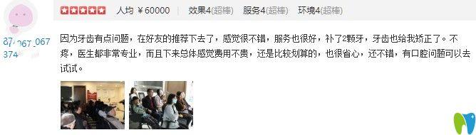 在天津中诺口腔做完牙齿矫正后的顾客评价