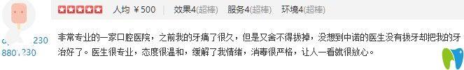 顾客在天津中诺体验过拔牙后的点评