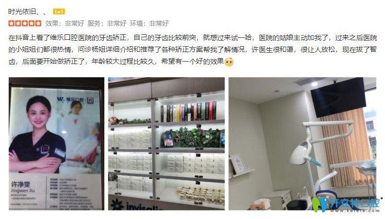 整理一份重庆维乐口腔矫正怎么样的顾客评价