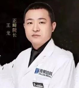 杭州雅莱口腔门诊部王龙