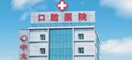 清远中大口腔医院