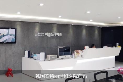 韩国安特丽牙科医院