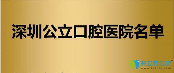 必看!深圳公立口腔医院排名及价格表公布 包含十大牙科医院