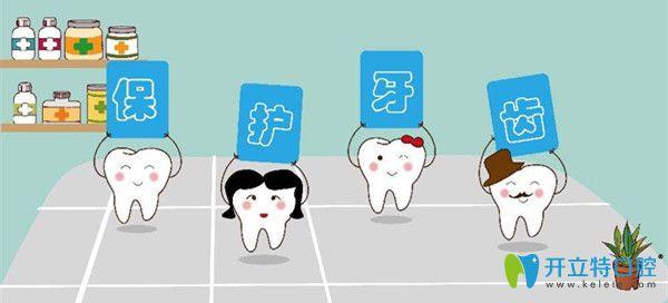 保护牙齿从小做起