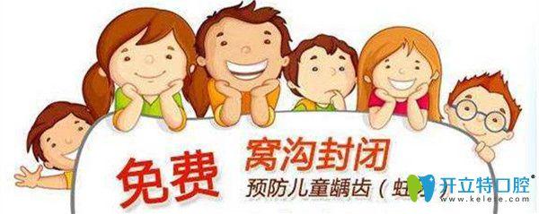 窝沟封闭预防儿童龋齿