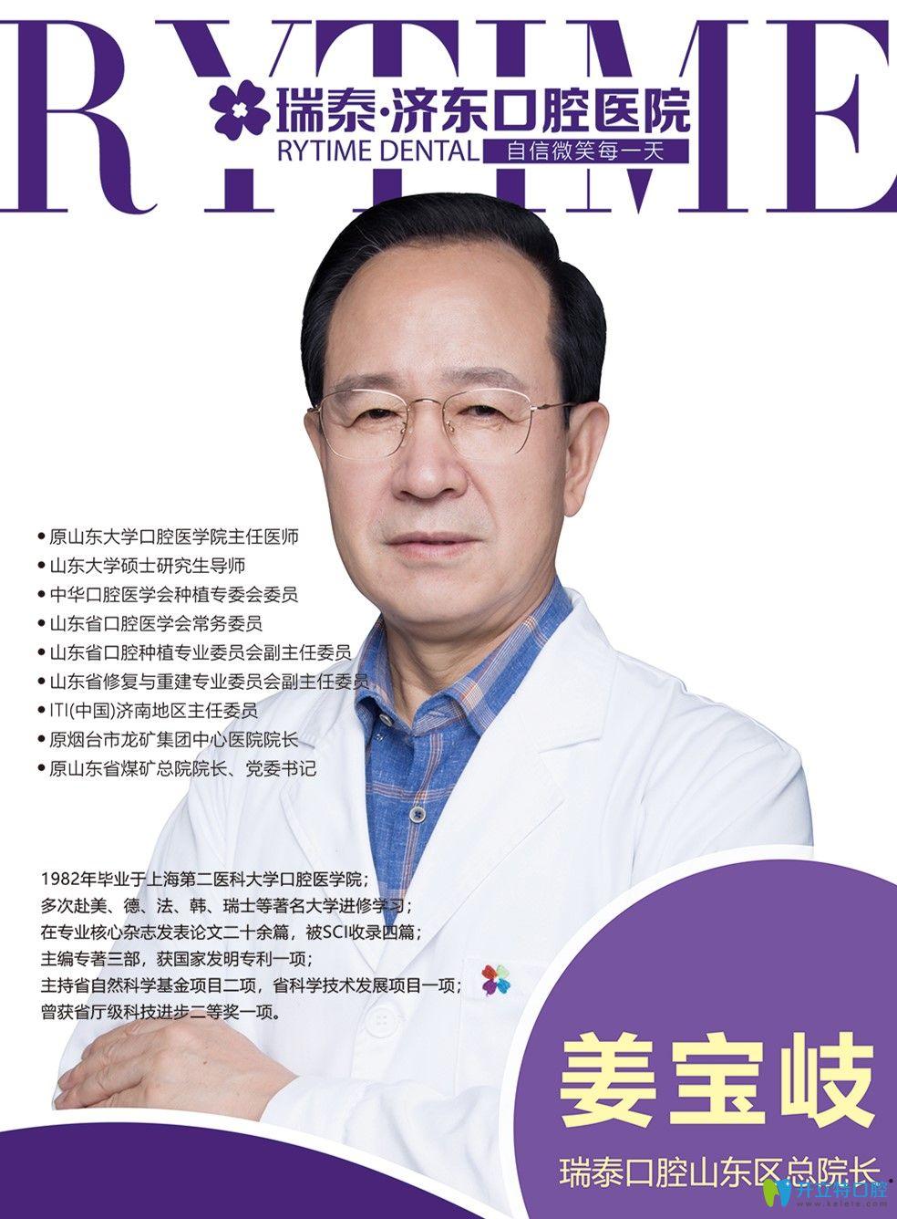 济南济东口腔医院姜宝岐