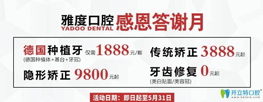 看广州雅度口腔5月感恩答谢月收费价格,隐形矫正9800元起