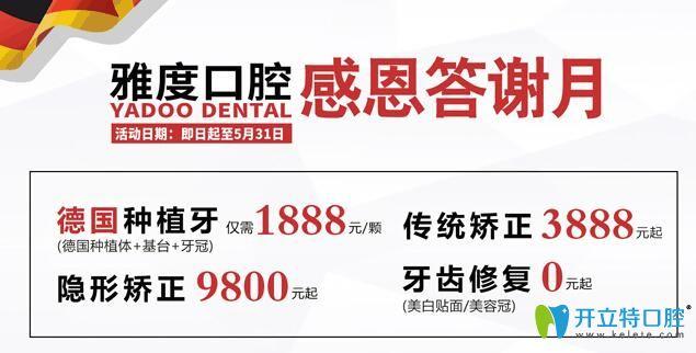 福利!昆明雅度口腔德国种植牙1888元起 传统牙齿矫正3888元起