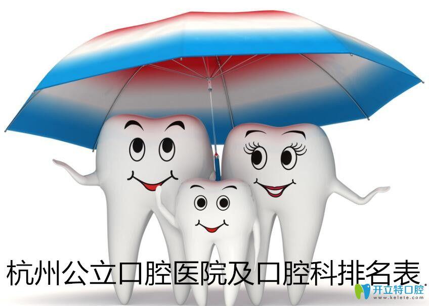 杭州公 立口腔医院及口腔科排名