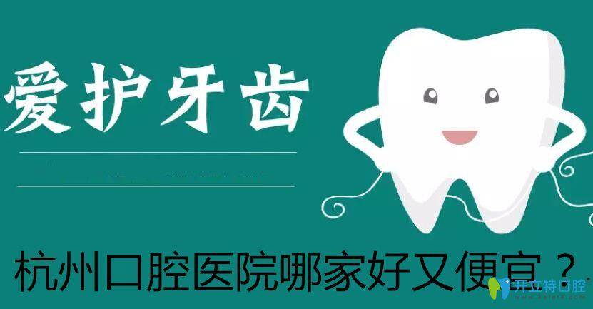 杭州口腔医院哪家好又不贵