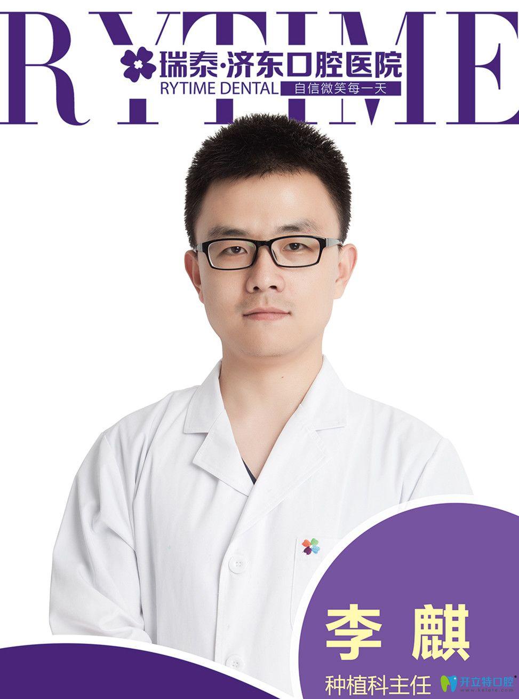 济南济东口腔医院李麒